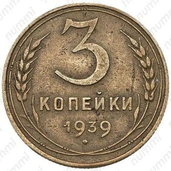 3 копейки 1939, перепутка (звезда маленькая, плоская, аверс от 20 копеек 1937 года, реверс штемпель В) - Аверс