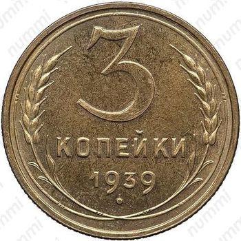 3 копейки 1939, специальный чекан