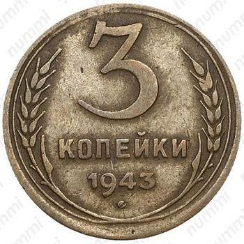 3 копейки 1943, перепутка (звезда маленькая, плоская, аверс штемпель 1.12 от 20 копеек 1943 года) - Аверс
