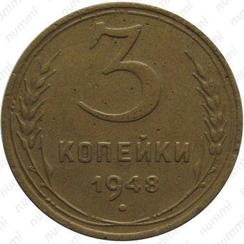 3 копейки 1948, штемпель 1.13В - Реверс
