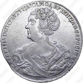 """1 рубль 1725, СПБ, Екатерина I, петербургский тип, портрет влево, СПБ под орлом, """"САМОДЕРЖИЦА"""" - Аверс"""
