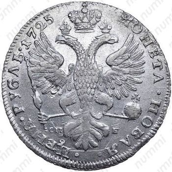 """1 рубль 1725, СПБ, Екатерина I, петербургский тип, портрет влево, СПБ под орлом, """"САМОДЕРЖИЦА"""" - Реверс"""