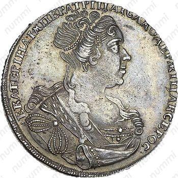 1 рубль 1727, СПБ, Екатерина, петербургский тип - Аверс