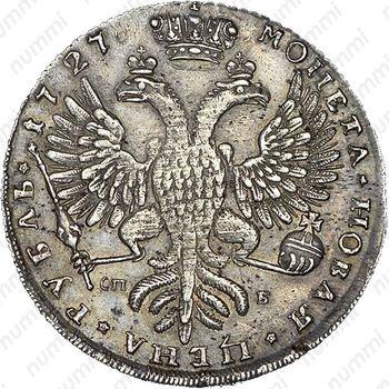1 рубль 1727, СПБ, Екатерина, петербургский тип - Реверс