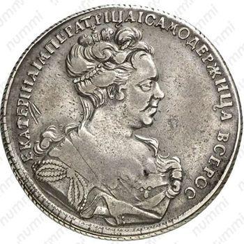 1 рубль 1727, СПБ, Екатерина, петербургский тип, сорочий хвост - Аверс