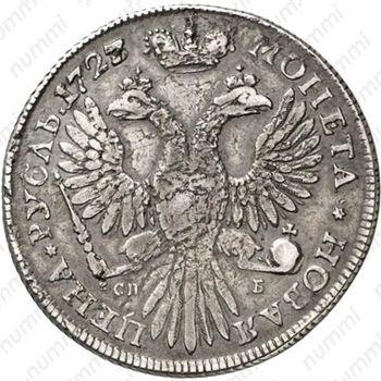 1 рубль 1727, СПБ, Екатерина, петербургский тип, сорочий хвост - Реверс