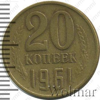 20 копеек 1961, перепутка