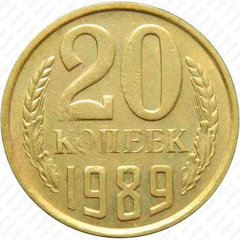20 копеек 1989, перепутка - Реверс