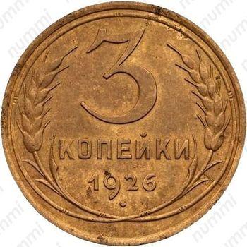 """3 копейки 1926, перепутка (аверс буквы """"СССР"""" вытянутые, штемпель 1 от 20 копеек 1924 года) - Аверс"""