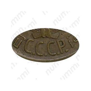 """3 копейки 1926, перепутка (аверс буквы """"СССР"""" вытянутые, штемпель 1 от 20 копеек 1924 года) - Детали"""