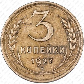 Список интересных нам монет 3 копейки СССР