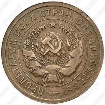 """3 копейки 1931, перепутка (вместо букв """"СССР"""" - черта, штемпель 1.2 от 20 копеек 1931 года) - Аверс"""