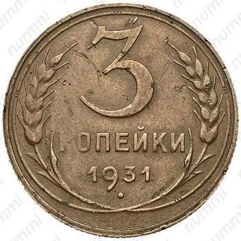 """3 копейки 1931, перепутка (вместо букв """"СССР"""" - черта, штемпель 1.2 от 20 копеек 1931 года) - Реверс"""