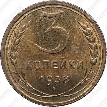 3 копейки 1938, специальный чекан