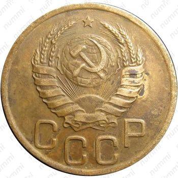 3 копейки 1939, перепутка (звезда маленькая, плоская, аверс от 20 копеек 1937 года, реверс штемпель Б) - Аверс