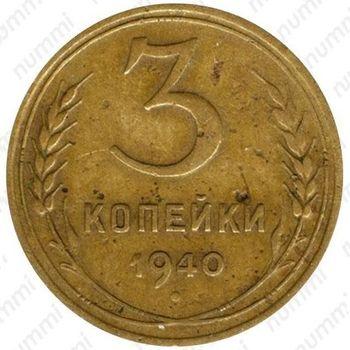 3 копейки 1940, перепутка - Реверс