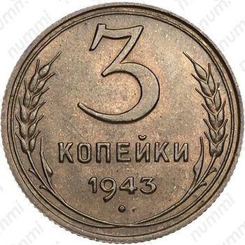 3 копейки 1943, специальный чекан