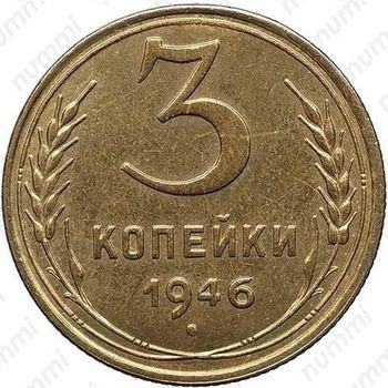 3 копейки 1946, специальный чекан