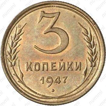 3 копейки 1947