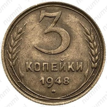 3 копейки 1948, штемпель 1.12Б - Реверс