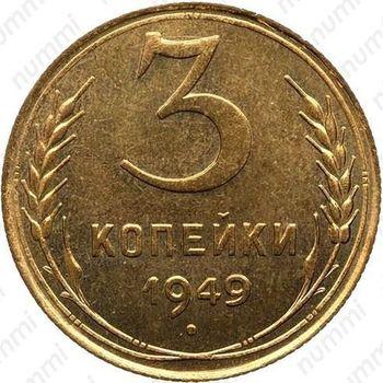3 копейки 1949, специальный чекан