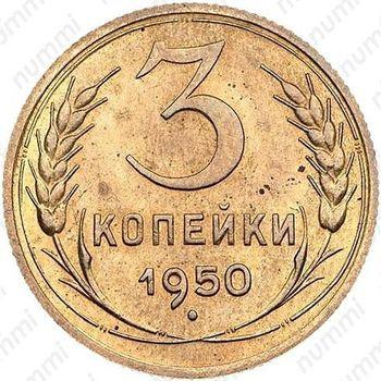 3 копейки 1950, специальный чекан