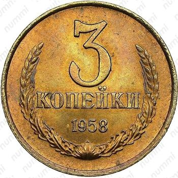 3 копейки 1958 - Реверс