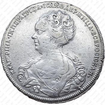 1 рубль 1725, Екатерина I, петербургский тип, портрет влево, без обозначения монетного двора, особый орёл, хвост орла узкий, разделяет надпись - Аверс