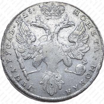 1 рубль 1725, Екатерина I, петербургский тип, портрет влево, без обозначения монетного двора, особый орёл, хвост орла узкий, разделяет надпись - Реверс