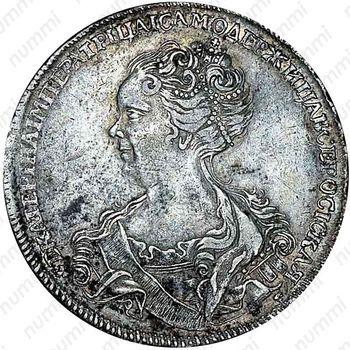 1 рубль 1725, Екатерина I, петербургский тип, портрет влево, без обозначения монетного двора, трилистники разделяют надпись реверса - Аверс