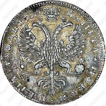 1 рубль 1725, Екатерина I, петербургский тип, портрет влево, без обозначения монетного двора, трилистники разделяют надпись реверса - Реверс