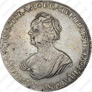 1 рубль 1725, Екатерина I, траурный, над головой трилистник - Аверс