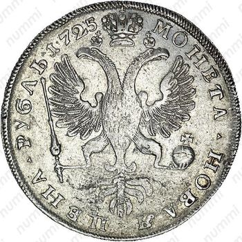 """1 рубль 1725, СПБ, Екатерина I, петербургский тип, портрет влево, СПБ в конце круговой надписи аверса, """"САМОДЕРЖИЦА"""" - Аверс"""