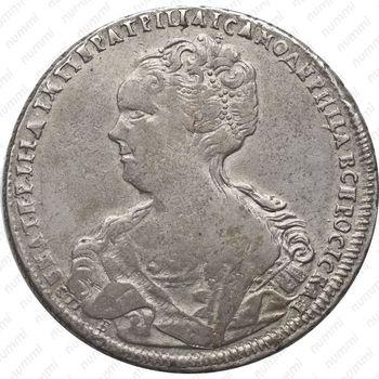 """Серебряная монета 1 рубль 1725, СПБ, Екатерина I, петербургский тип, портрет влево, СПБ в начале круговой надписи аверса, """"САМОДЕРИЦА"""""""