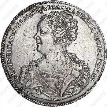 """Серебряная монета 1 рубль 1725, СПБ, Екатерина I, петербургский тип, портрет влево, СПБ в начале круговой надписи аверса, """"САМОДЕРЖИЦА"""""""