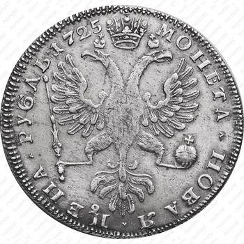 """Серебряная монета 1 рубль 1725, СПБ, Екатерина I, петербургский тип, портрет влево, СПБ в начале круговой надписи аверса, """"САМОДЕРЖIЦА"""""""