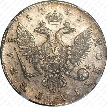 1 рубль 1741, СПБ, Иоанн, гурт надпись - Гурт