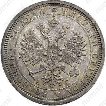 1 рубль 1885, СПБ-АГ - Аверс