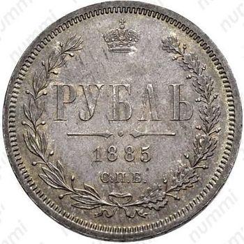 1 рубль 1885, СПБ-АГ - Реверс