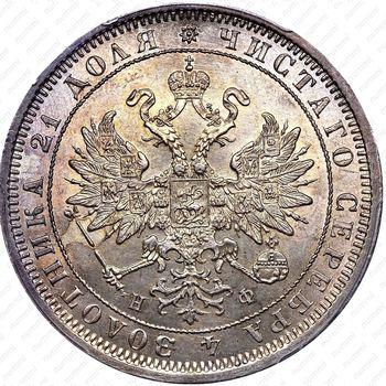 1 рубль 1882, СПБ-НФ - Аверс