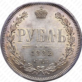 1 рубль 1882, СПБ-НФ - Реверс