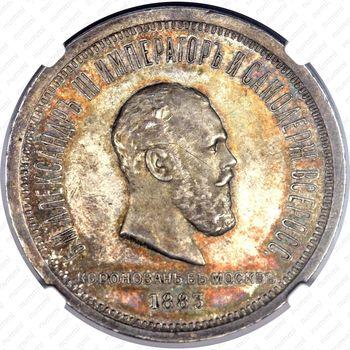 1 рубль 1883, коронация Александра III (ЛШ) - Аверс