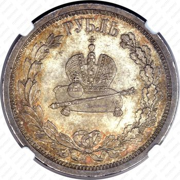 1 рубль 1883, коронация Александра III (ЛШ) - Реверс