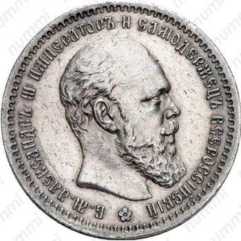 1 рубль 1886, (АГ), голова малая - Аверс