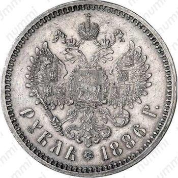 1 рубль 1886, (АГ), голова малая - Реверс