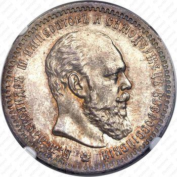 1 рубль 1888, (АГ) - Аверс