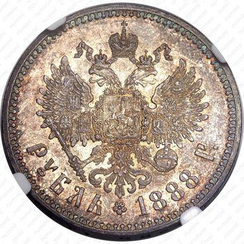1 рубль 1888, (АГ) - Реверс