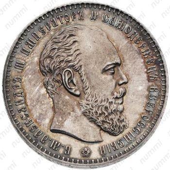 1 рубль 1891, (АГ), голова большая - Аверс