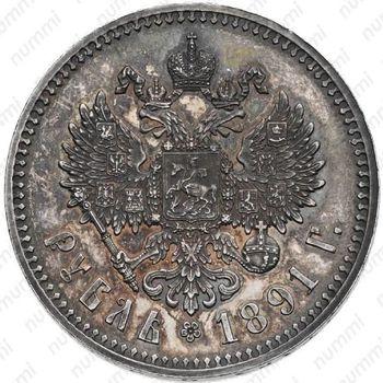 1 рубль 1891, (АГ), голова большая - Реверс
