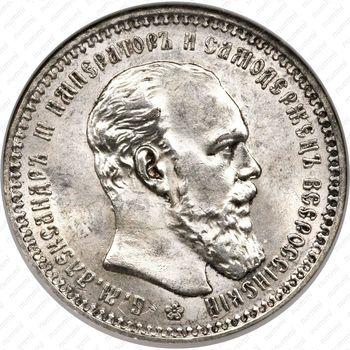 1 рубль 1892, (АГ) - Аверс